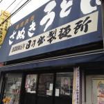 日の出製麺所 【お昼1時間だけの絶品人気うどん】