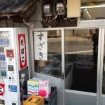 須崎食料品店 【しょう油と釜玉のみの絶品うどん】
