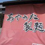 あやうた製麺 【田園風景で田舎れーうどん】