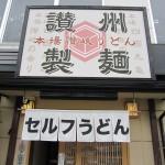 讃州製麺 【名物 甘玉うどん】
