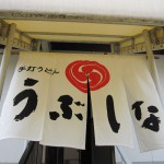 宇夫階(うぶしな)【神社でうどん】