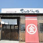 さぬきうどん郷 こんぴらや【製麺工場直営の店】