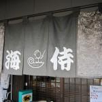 海侍(かいじ) 【創作&季節メニューのうどん】