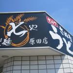 製麺七や  【見た目はコンビニ!?】