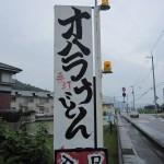 オハラうどん 【相撲愛にあふれるうどん屋】