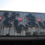 【急いで】どんまい林田本店【8月25日に閉店】