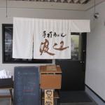 手打ちうどん渡辺(丸亀) 【名物 木の葉型天ぷらうどん】