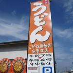 こがね製麺所 多度津店 【10月11日リニューアルOPEN】