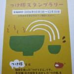 つけ豚スタンプラリー 【カマ喜ri】