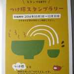 つけ豚スタンプラリー【SIRAKAWA】 (日替わりつけ豚)
