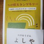 つけ豚スタンプラリー 【よしや】(つけ豚限定メニュー)