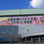 全国年明けうどん大会2016 inさぬき 【前半】