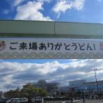 全国年明けうどん大会2016 inさぬき 【後半】