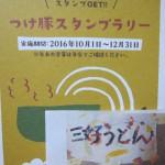 つけ豚スタンプラリー 【三好うどん】(ミミガーつけ豚)