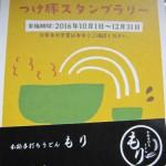 つけ豚スタンプラリー【もり】 (豚トロピリ辛つけ麺)