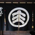 わら家 (屋島で人気の釜あげうどん)+屋島寺