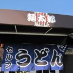 セルフうどん 麺太郎(2016年11月OPEN)