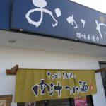 金倉製麺 おかや(2016年11月OPEN)