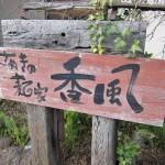 さぬきの麺屋 香風 【熱々の石焼カレーうどん】