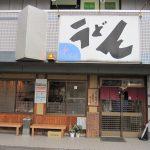 中村うどん(丸亀)【全て手作業のグミのような麺】