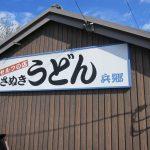 さぬきうどん 兵郷製麺所 【路地裏の人気店】