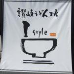 讃岐うどん工房 I style(アイスタイル)