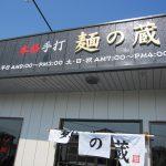 本格手打 麺の蔵 【2017年4月29日OPEN】