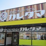 たまごカレーうどん カレタマ 【カレーうどん専門店】